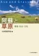 阿蘇と草原 環境・社会・文化