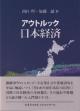 アウトルック日本経済