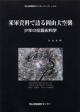米軍資料で語る岡山大空襲 少年の空襲史料学