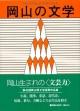 岡山の文学 平成19年度岡山県文学選奨作品集