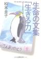 生命の文集「生きる力」 岡山大学病院院内学級で学ぶ子どもたち
