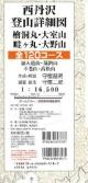 西丹沢登山詳細図 洞丸・大室山・畦ケ丸・大野山 全120コース