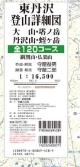 東丹沢 登山詳細図 大山・塔ノ岳・丹沢山・蛭ヶ岳 全120コース