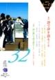 季刊 びーぐる 2016.7 特集:詩で詩を語ること 詩の海へ(32)