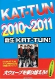 KAT-TUN 2010~2011 新生KAT-TUN!
