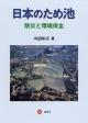 日本のため池 防災と環境保全