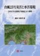 台風23号災害と水害環境 2004年京都府丹後地方の事例