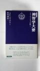 神智学大要 アストラル体(上) (2)