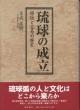 琉球の成立 移住と交易の歴史