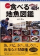 食べる地魚図鑑 九州発 母なる海の恵みを味わう