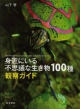 身近にいる不思議な生き物100種観察ガイド