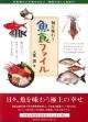 魚食ファイル 旬を味わう 魚、貝、ウニ、ナマコ、エビ、カニ、カメノテまで