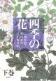 四季の花(下)