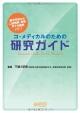 コ・メディカルのための研究ガイド Research Guide for Co-Med
