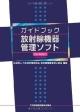 ガイドブック放射線機器管理ソフト<改訂版> CD-ROM付 2009