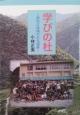 学びの杜 廃校は地域の文化遺産