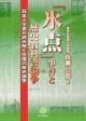 『氷点』事件と歴史教科書論争 日本人学者が読み解く中国の歴史論争