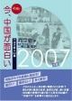 必読!今、中国が面白い 中国が解る60編 2007