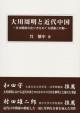 大川周明と近代中国 日中関係の在り方をめぐる認識と行動