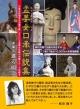孟姜女口承伝説集 万里の長城をその涙で崩したという孟姜女伝説の全貌と