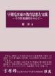 早期毛沢東の教育思想と実践 その形成過程を中心に