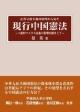 近代立憲主義の原理から見た 現行中国憲法 ソ連的マルクス主義の影響を踏まえて