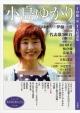 小島ゆかり シリーズ牧水賞の歌人たち6
