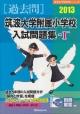 筑波大学附属小学校 入試問題集 過去問 2013 過去5年間の入試問題分析 「傾向と対策」を掲載(1)