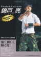 Masculine Pride 錦戸亮 Photo&Episode