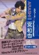 ARASHI 二宮和也 エピソードプラス《The kaleidoscope》