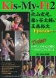 Kis-My-Ft2 北山宏光、藤ケ谷太輔&玉森裕太 Episode+ Tristar オリオンの中心で瞬く三ツ星のごとく奏でよ!