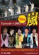Minna 嵐 Episode+ 2012-2011