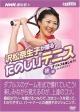 沢松奈生子が贈るたのしいテニス(後) ダブルスを楽しもう!