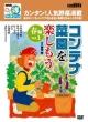 コンテナ菜園を楽しもう 春編 NHKまる得マガジン (1)