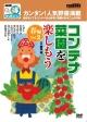 コンテナ菜園を楽しもう 春編 NHKまる得マガジン (2)