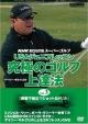 究極のゴルフ上達法 実践で役立つショット&ドリル NHKハイビジョンスーパーゴルフ(3)