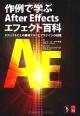 作例で学ぶ After Effects エフェクト百科 エフェクトごとの最適フローとプラグインの知識