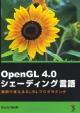 OpenGL4.0 シェーディング言語 実例で覚えるGLSLプログラミング