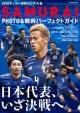 SAMURAI PHOTO&戦術パーフェクトガイド 2018 2018サッカーW杯ロシア大会