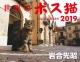 世界のボス猫カレンダー 2019