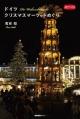 ドイツ クリスマスマーケットめぐり