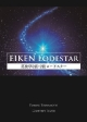 EIKEN Lodestar Student Book with Audio CD