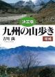 九州の山歩き<増補・決定版>
