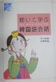 聴いて学ぶ韓国語会話 CD付