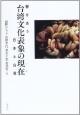台湾文化表象の現在-いま- 響きあう日本と台湾