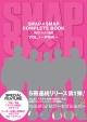 SMAP×SMAP COMPLETE BOOK 月刊 スマスマ新聞~PINK~ (1)