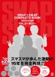 SMAP×SMAP COMPLETE BOOK 月刊 スマスマ新聞~RED~ (2)