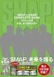 SMAP×SMAP COMPLETE BOOK 月刊 スマスマ新聞~GREEN~ (5)