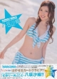 八坂沙織 SUPER☆GiRLS CARD GRAVURE COLLECTION