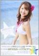 志村理佳 SUPER☆GiRLS CARD GRAVURE COLLECTION